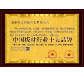 中国板材行业十大品牌