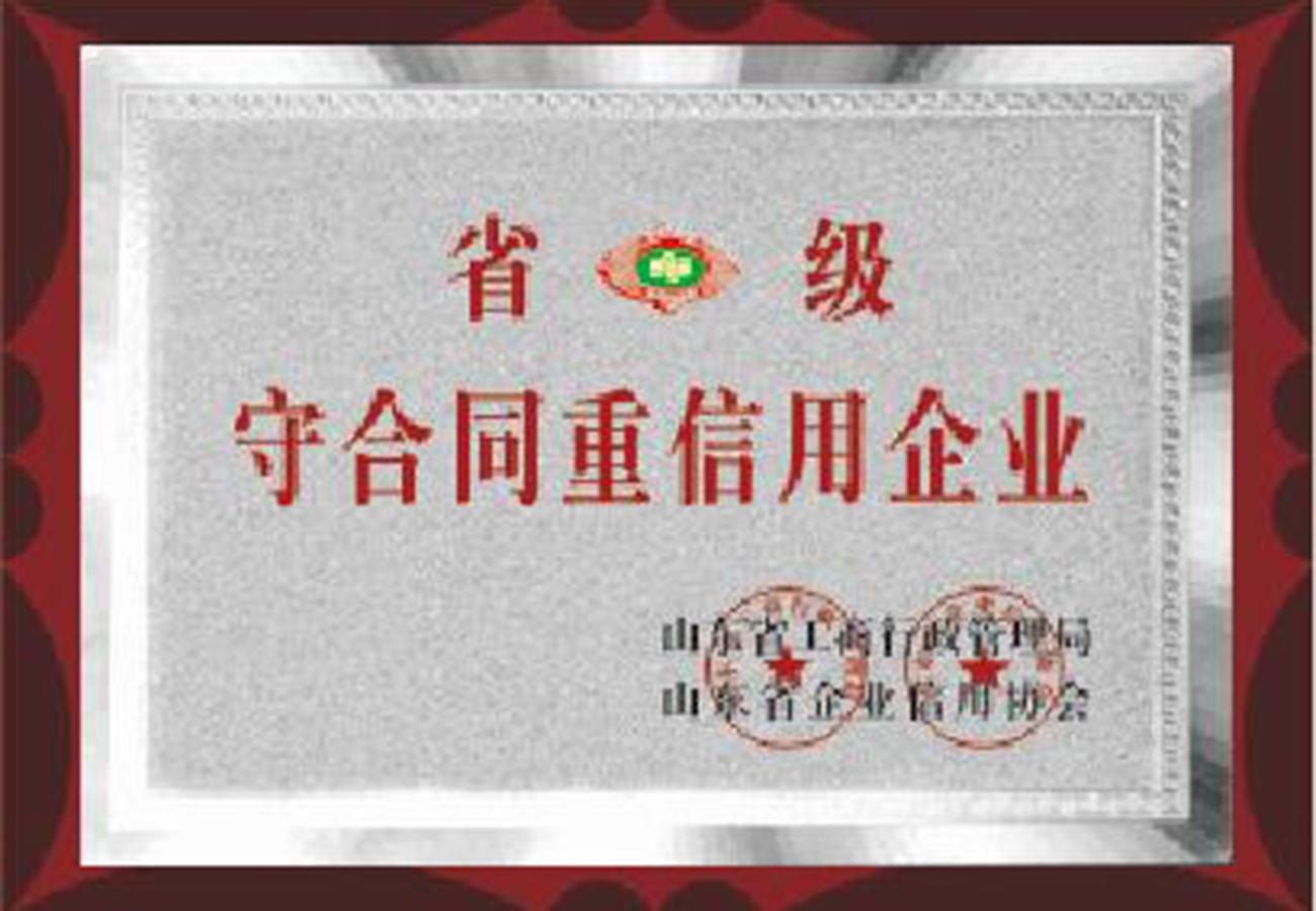 省级守合同重信用企业证书