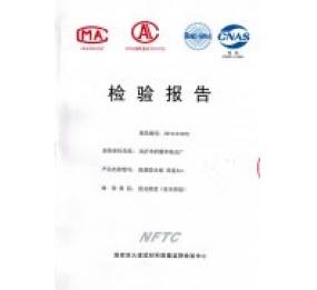 国家防火建筑材料质量监